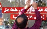 ۵۷ دفتر غیر مجاز گردشگری برای پلمب به پلیس اماکن معرفی شده است