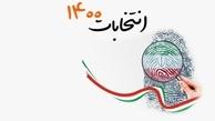 ۲۵ نفری که رسما کاندیدای انتخابات ۱۴۰۰ شدند+ جزییات