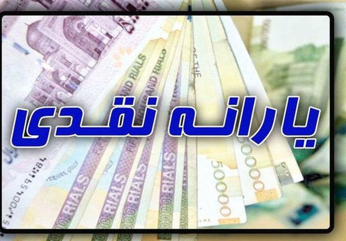 اعلام زمان واریز یارانه خرداد