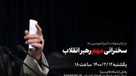 خبر اینستاگرام سایت رهبر معظم انقلاب از سخنرانی «مهم» آیت الله خامنهای در عصر یکشنبه