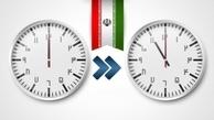 طرح «نسخ قانون تغییر ساعت رسمی کشور» درمجلس