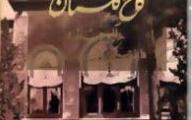 آلبوم ناصری کاخ گلستان گم شد!