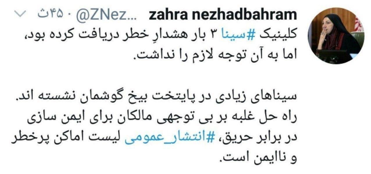 عضو شورای تهران خواستار انتشار اسامی ساختمانهای پرخطر شد | حادثه انفجار کلینیک سینای اطهر