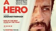 پوستر رسمی فیلم قهرمان (A Hero) منتشر شد