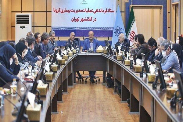 بررسی استمرار تعطیلی تهران