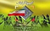 شرط تکرار پیروزی اصولگرایان در انتخابات ۱۴۰۰ /تندروها بلای جان وحدت راستگرایان در پارلمان یازدهم
