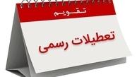 تهران ۱۰ روز تعطیل شود