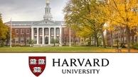 اوضاع مالی پولدارترین دانشگاه جهان هم خراب شد