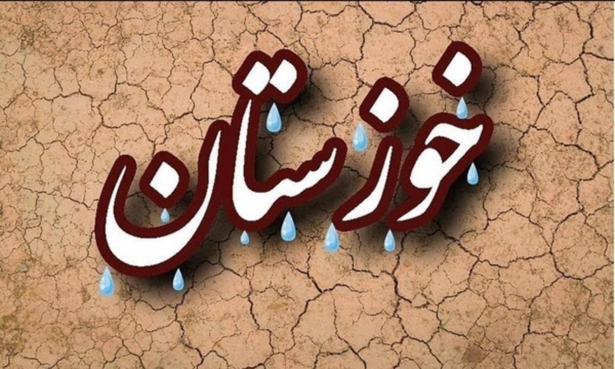 فعالان سینما و تلویزیون در حمایت از مردم خوزستان بیانیه صادر کردند