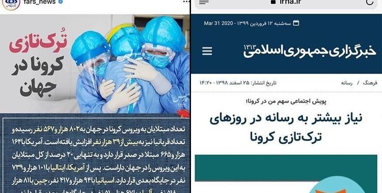 وقتی یک خبرگزاری دولتی در ترکیه نگران واژه «تُرکتازی» در ایران میشود!