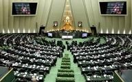 تغییر زمان جلسات علنی مجلس