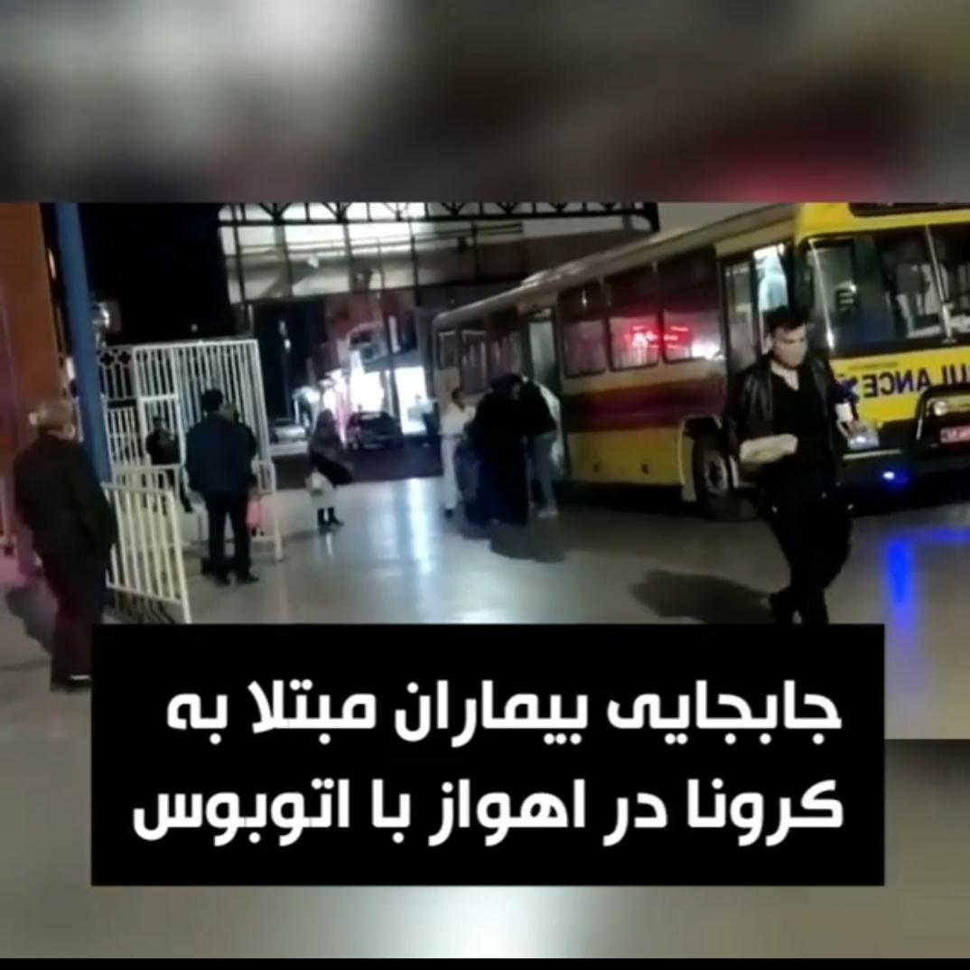 جابجایی بیماران مبتلا به کرونا در اهواز با اتوبوس آمبولانس + ویدئو