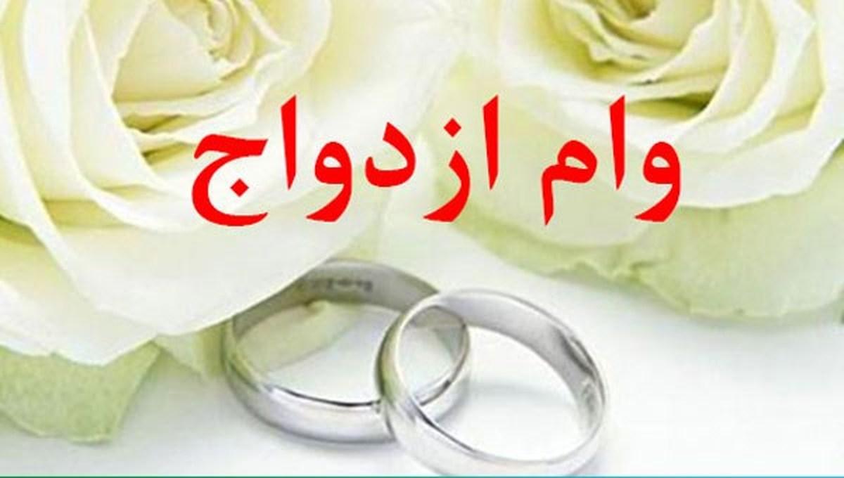 آخرین مهلت ثبت نام وام ازدواج فرزندان بازنشستگان+ جزئیات