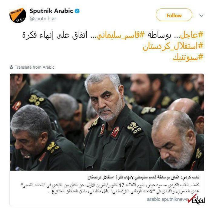 ادعای اسپوتنیک روسیه: با میانجیگری سلیمانی طرح جدایی اقلیم کردستان خاتمه یافت