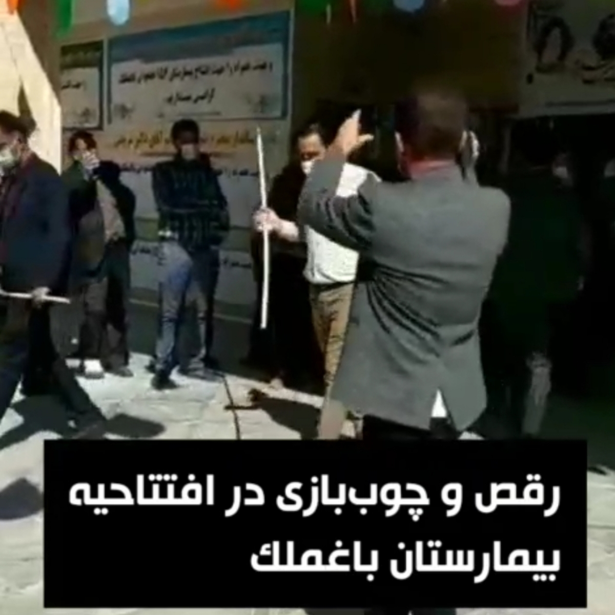 رقص و چوببازی در مراسم افتتاحیه یک بیمارستان در شهر باغملک خوزستان + ویدئو