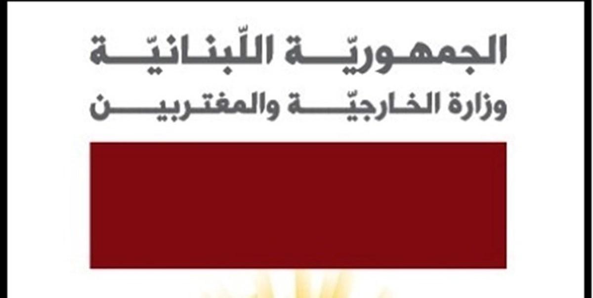 بیانیه وزارت خارجه لبنان در محکومیت حمله تروریستی در سیستان و بلوچستان