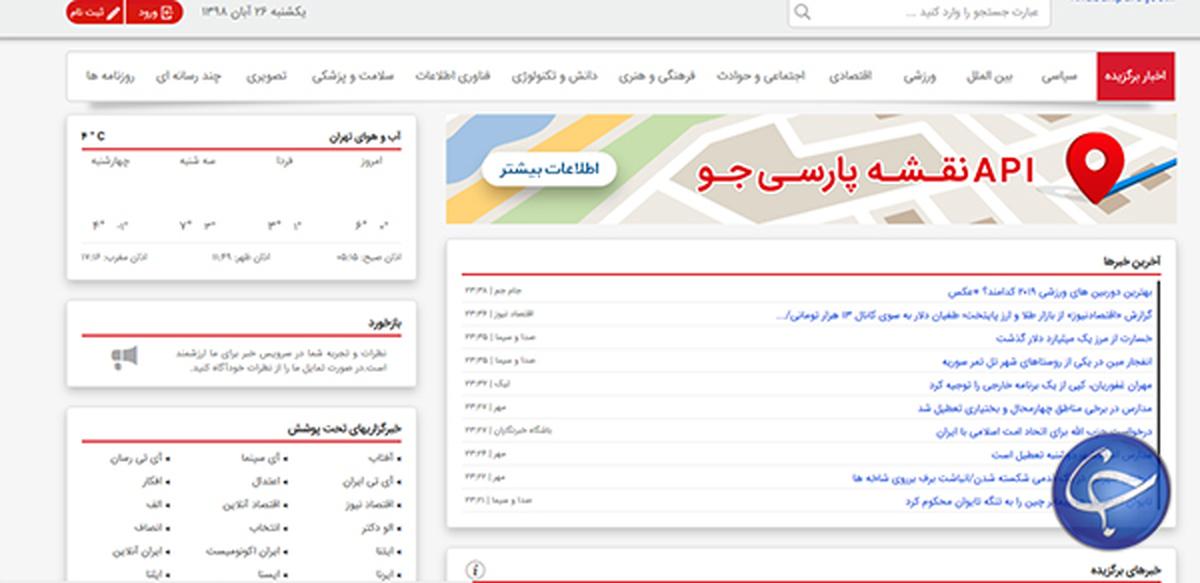 سایت ها و سرویس های ایرانی که میتوانید در زمان قطعی اینترنت استفاده کنید