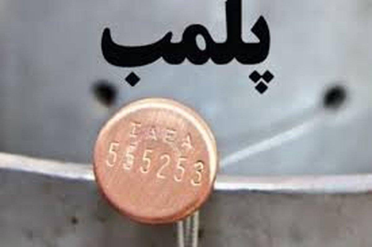 علت پلمب شدن یکی از شیرینی فروشی های قدیمی تهران