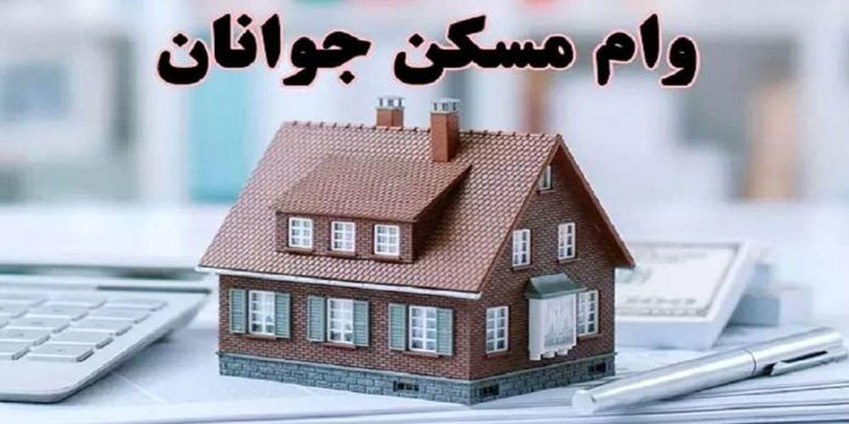 وام یک میلیاردی با قیمت خانه چه می کند؟